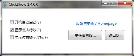 ClickShow鼠标点击工具截图0