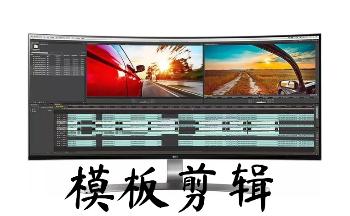模板剪辑app_模板剪辑视频软件