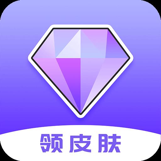游戏皮肤助手app