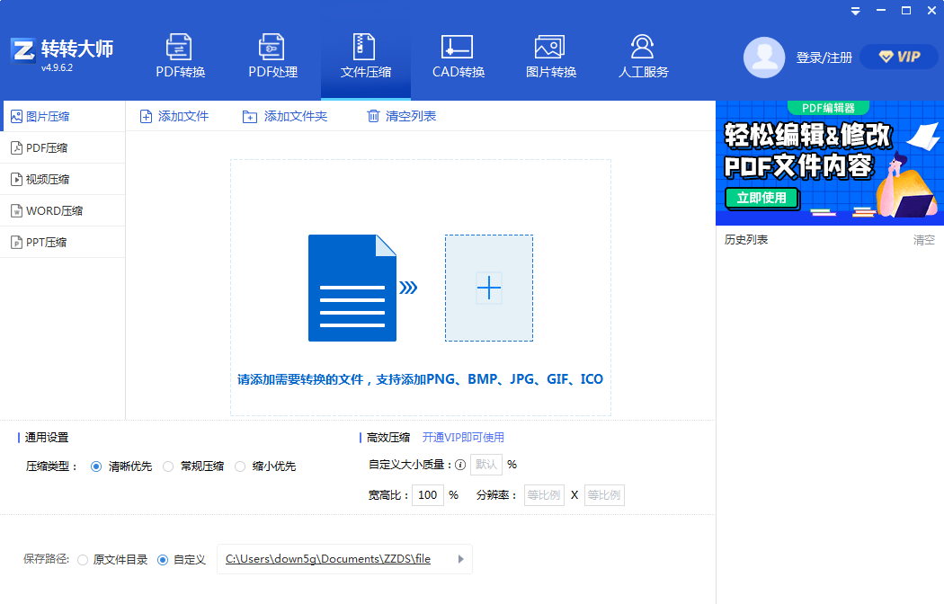 转转大师(多功能PDF转换器)截图1