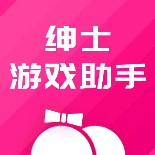 绅士游戏助手app