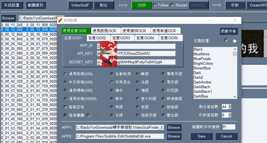 硬字幕提取工具6.1截图0
