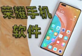 荣耀手机软件最新版本_荣耀app应用商店
