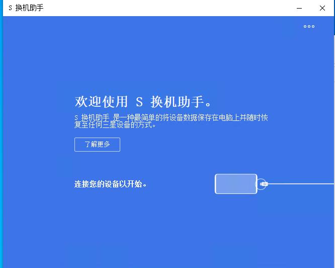 三星换机助手(Samsung Smart Switch)截图0