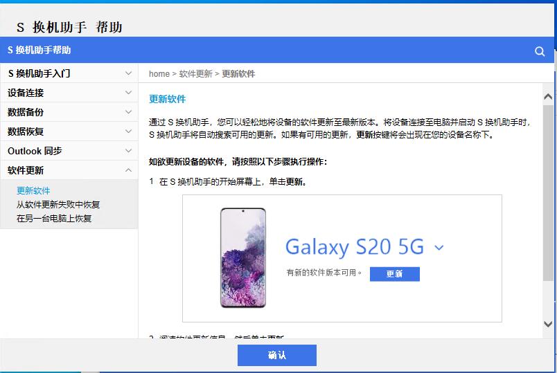 三星换机助手(Samsung Smart Switch)截图2