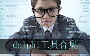 delphi工具合集