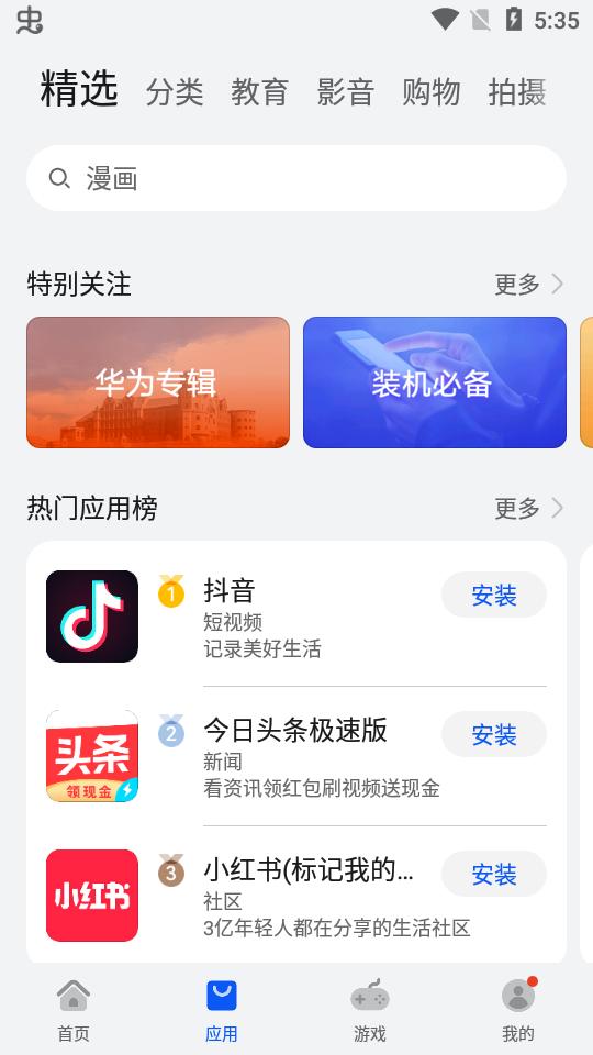 华为应用市场app截图