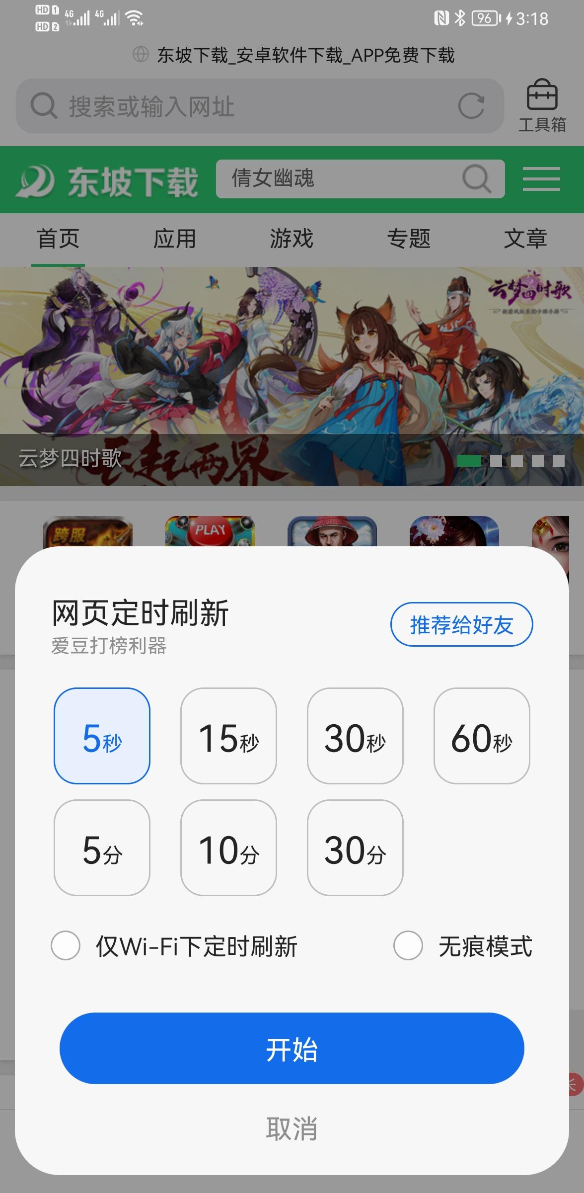 qq手机浏览器官方正版免费下载截图