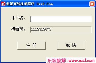 超星阅览器官方注册机截图0