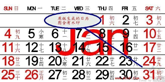 方正日历牛v1.2 绿色去水印版  简单实用的日历制作工具截图0