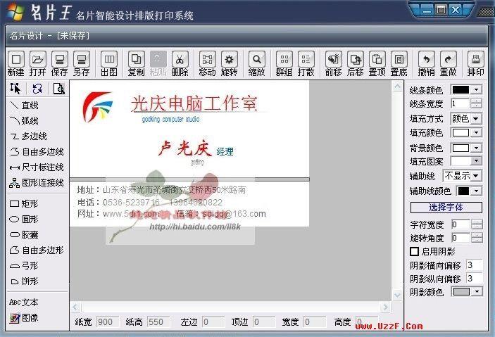 名片王 名片智能设计排版打印系统  免费版截图0