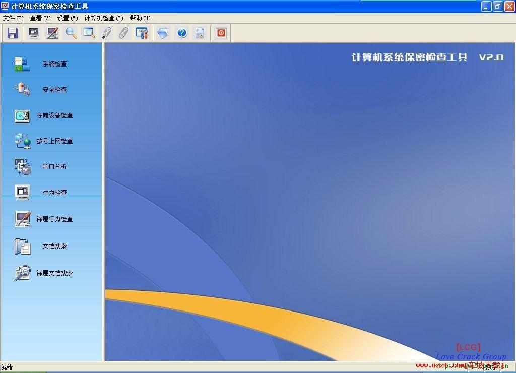 计算机系统保密检查工具V2.05破解版截图0