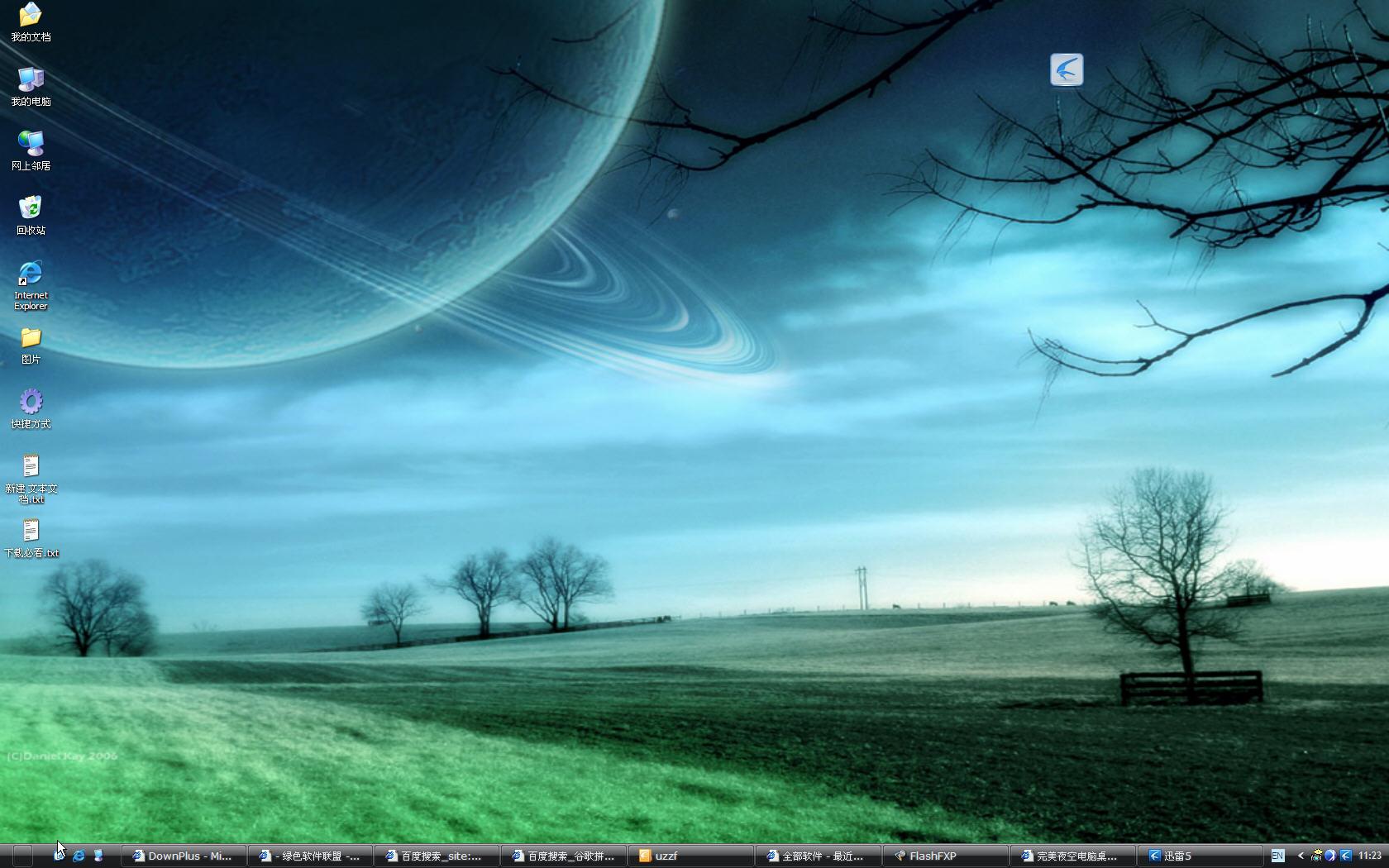 完美夜空电脑桌面主题